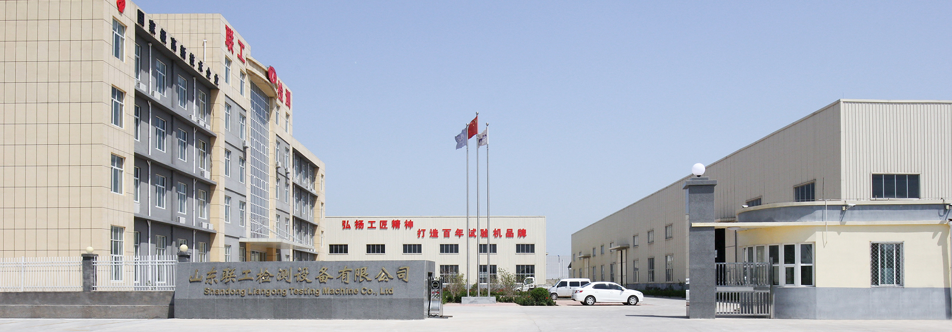 Завод Liangong общий вид 1
