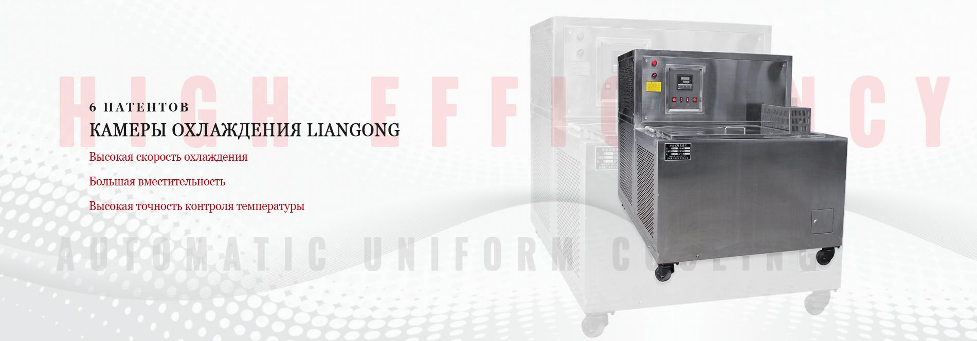 Криостаты Liangong преимущества и новинки