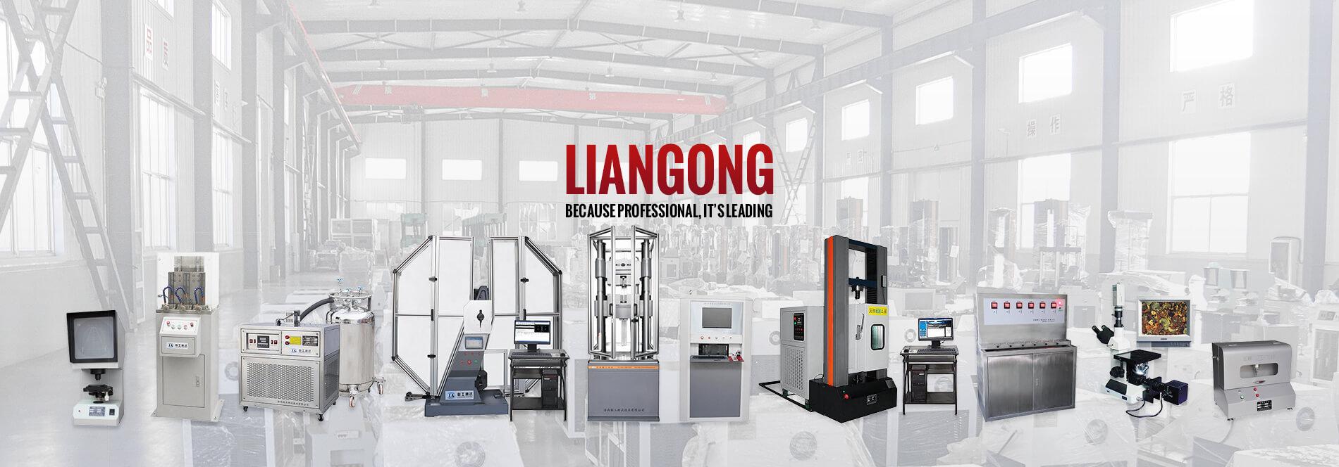 Испытательное оборудование Liangong