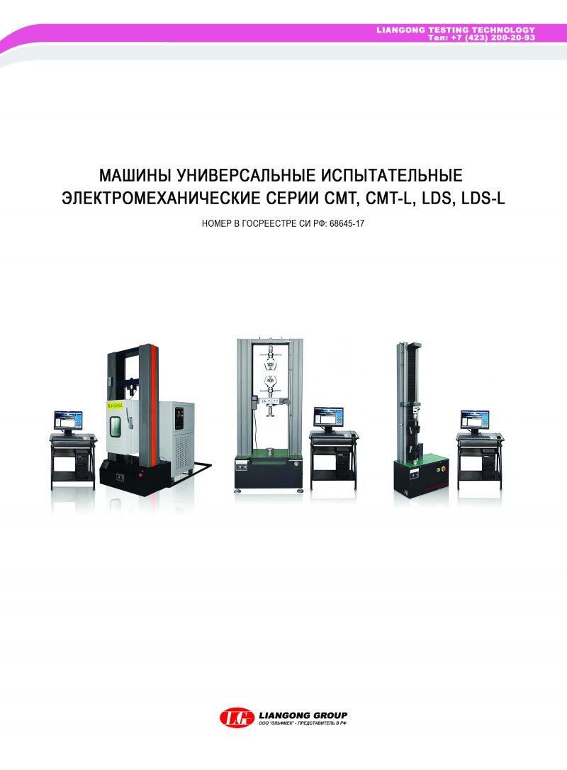 Брошюра электромеханические машины Liangong обложка