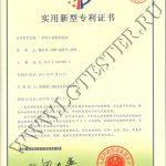 Патент Liangong криостаты хранение этанола