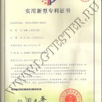 Патент Liangong профильный проектор CST-50