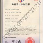 Патент Liangong внешний вид SMT-20