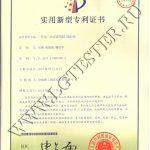 Патент Liangong протяжной станок CSL-B