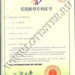 Патент Liangong проектор CST-50