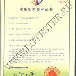 Патент Liangong приспособление по Эриксену