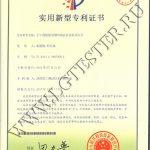 Патент Liangong приспособление для металлокорда
