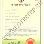 Патент Liangong приспособление для намотки арматурных канатов