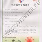 Патент Liangong машина MLW-6 абразивный износ