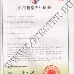 Патент Liangong криостат CDW-196S