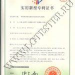 Патент Liangong GWCJ-60