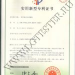 Патент Liangong пресс JYAW для канализационных люков