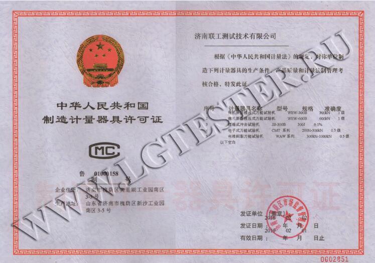 Лицензия на производство испытательных машин Liangong MC