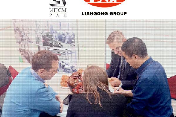 Встреча с ИПСМ РАН Liangong