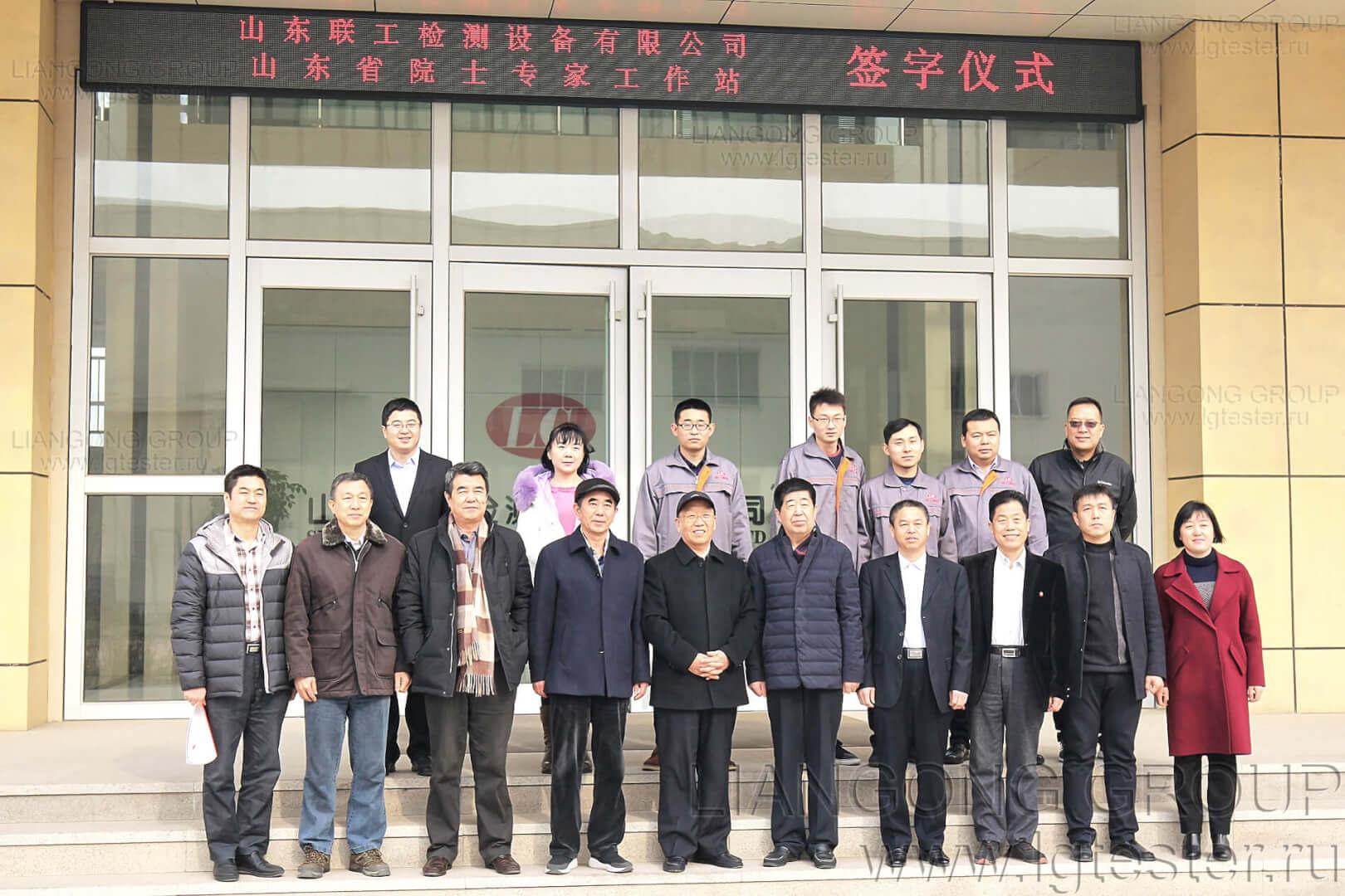 Церемония подписания учреждения площадки