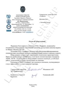 письмо ао борхиммаш