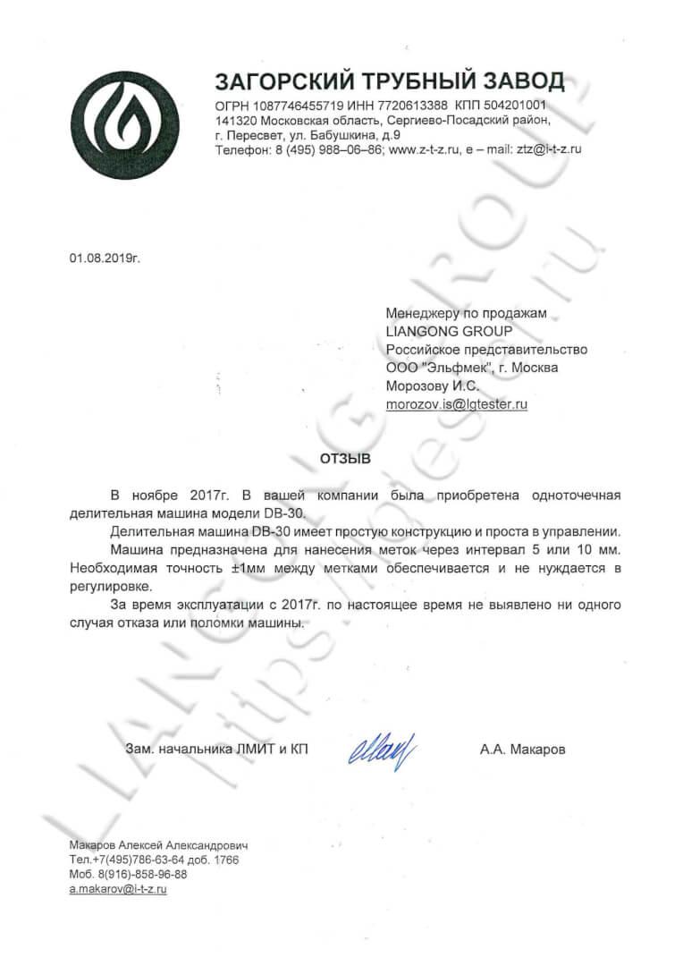 письмо загорский трубный завод